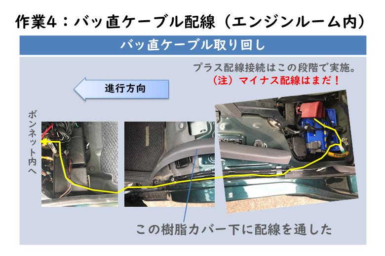 バッ直ケーブル配線(エンジンルーム内)