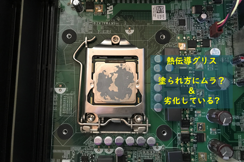 CPUグリスの状態