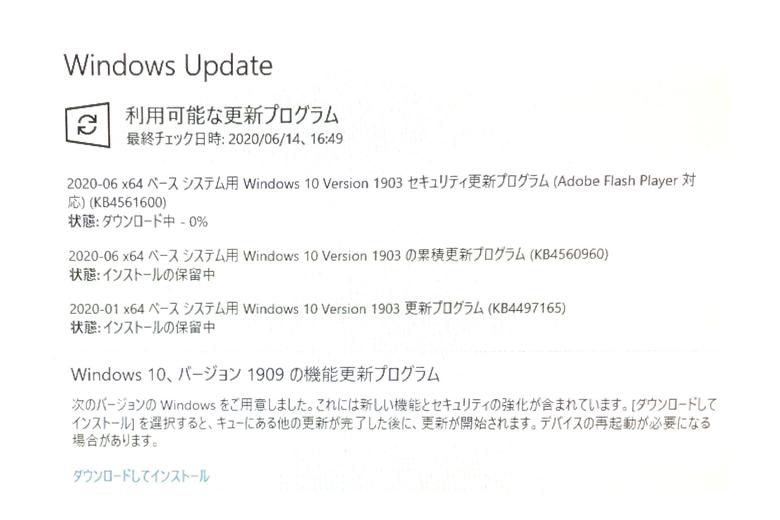 途中で止まるWindowsアップデート