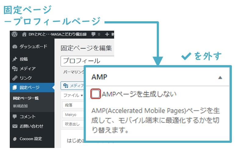 AMPの問題1に対する対策