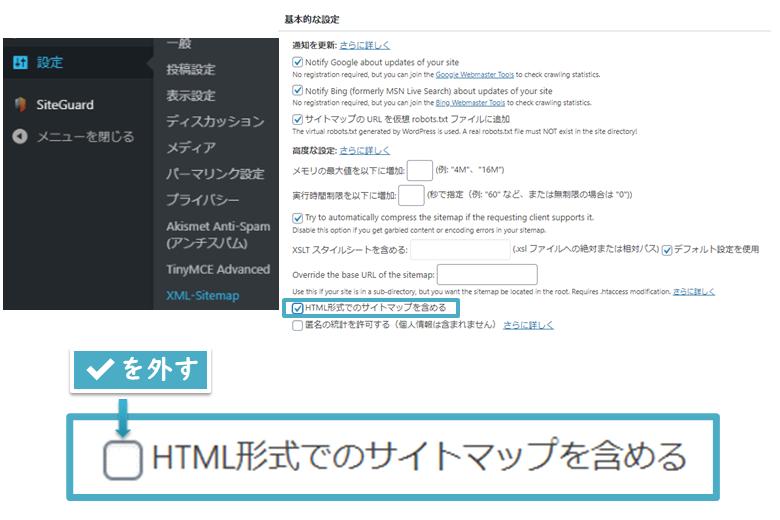 対策-XMLサイトマップ設定変更