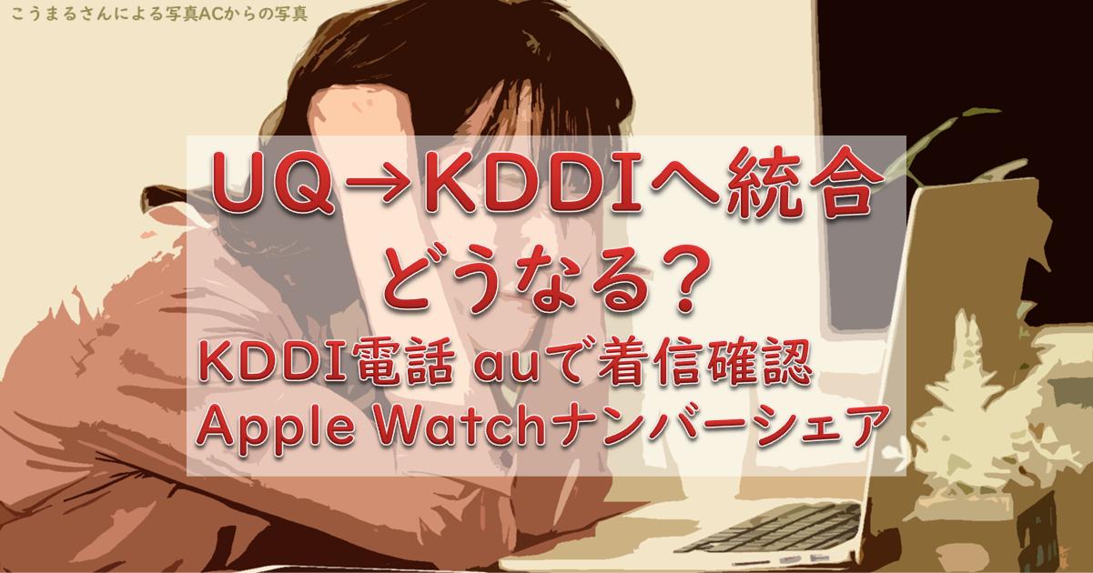 統合 uq au KDDIによる「UQ mobile」統合の狙いと、残される「UQ
