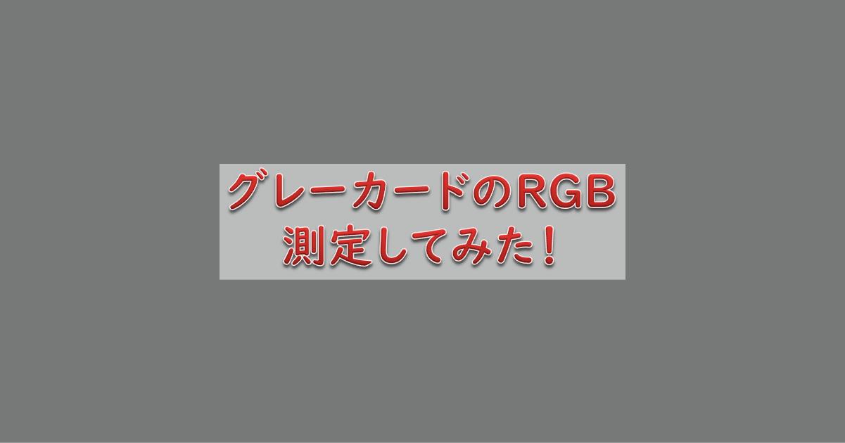 グレーカードのRGB